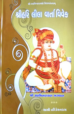 Shree Hari Vicharan Leela